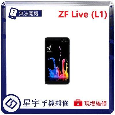 [無法充電] 台南專業 Asus Zenfone Live L1 ZA550KL 接觸不良 尾插 充電孔 現場維修