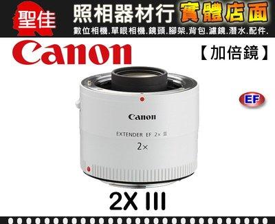 【平行輸入】Canon Extender EF 2X III 最新三代 2X增倍鏡 2X加倍鏡 增距鏡 2倍