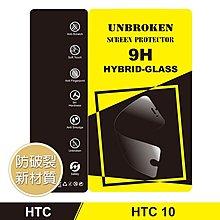 【愛瘋潮】急件勿下 Trust Active HTC 10 複合軟玻璃防摔保護貼
