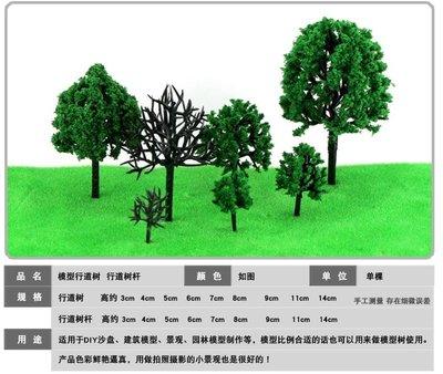 奇奇店-行道樹 樹幹 成品樹 DIY沙盤 模型材料 場景製作 材料 模型塑膠(規格不同價格不同)