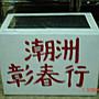 """典藏台灣南部""""潮州鎮""""--""""彰春茶行""""的老茶葉桶一件"""