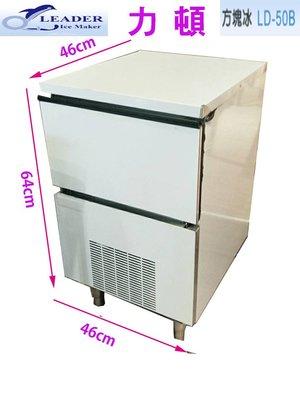 滙豐餐飲設備~全新~台製力 頓 方塊冰 製冰機【日產量22kg】型號:LD-50水冷/氣冷式冷熱飲餐飲整體規畫設計