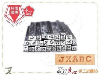 ☆ 匠心 手工皮雕坊☆  (日)Elle英文組0.3cm (BE61020) /打印 皮片 皮標 打字 印花 印字