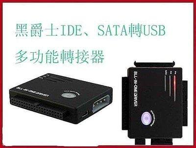 全新 黑爵士 IDE / SATA轉USB多功能轉接器轉接頭 支援2.5/ 3.5吋/ 5.25吋硬碟 支援到3TB 隨插即用 新北市