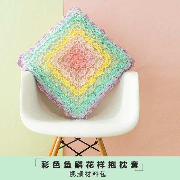 聚吉小屋 #蘇蘇姐家彩色魚鱗抱枕套材料包 手工編織寶寶精梳棉中粗毛線團