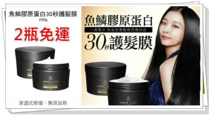 ㊣公司貨㊣🌑🌑2瓶免運費🌑㊣mdmmd魚鱗膠原蛋白30秒護髮膜 200g / 瓶