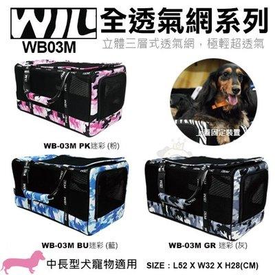 *WANG*WILL寵物包系列 WB-03M 多種款式可選 立體三層式透氣網 中長型犬用