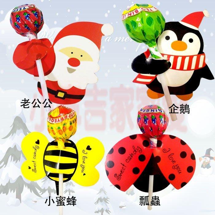 ☆小麻吉家家愛☆聖誕節糖果 喜糖 造型棒棒糖 聖誕老公公/企鵝/蜜蜂/瓢蟲/蝴蝶造型卡片一組5元  20組起賣