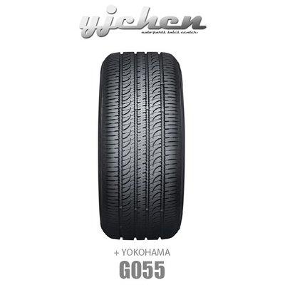 《大台北》億成汽車輪胎量販中心-橫濱輪胎 G055 235/55R19