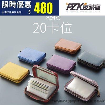 〖皮藏客〗NlY 5PZK YZ 510 20多卡位卡包大容量新款簡約超薄真皮頭層牛皮女式小巧卡袋