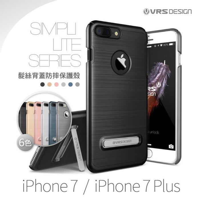 Verus iPhone7 4.7 Plus 5.5 Smpli Lite 髮絲紋 金屬質感 支架 站立 保護殼 手機殼