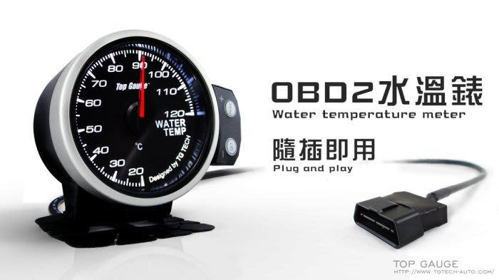 【精宇科技】MAZDA 2 冷氣出風口水溫錶 OBD2 OBDII