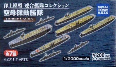 全新 Takara Tomy A.R.T.S 1/2000 洋上模型 連合艦隊 空母機動艦隊 扭蛋 赤城 1款