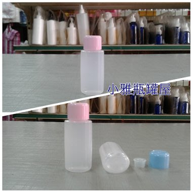 小雅瓶罐屋 乳液瓶/試用瓶/軟瓶/10g/15g/瓶蓋隨您配扁圓形15gx500個下標區