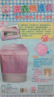 【八八八】e網購~【上掀式洗衣機護套BJ-6167】376167洗衣機防塵套 洗衣機防塵套 洗衣機套 洗衣機護套