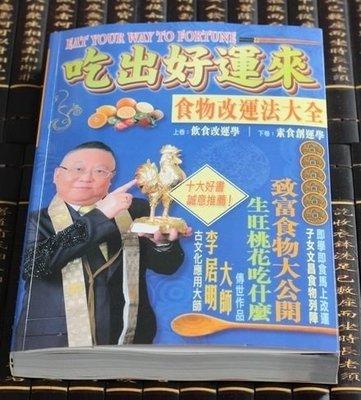 吃出好運來 香港版 李居明
