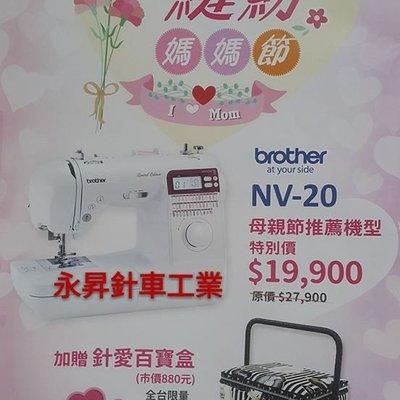 永昇針車工業~母親節特惠組Brother 電腦型縫紉機 Innov-is NV-20