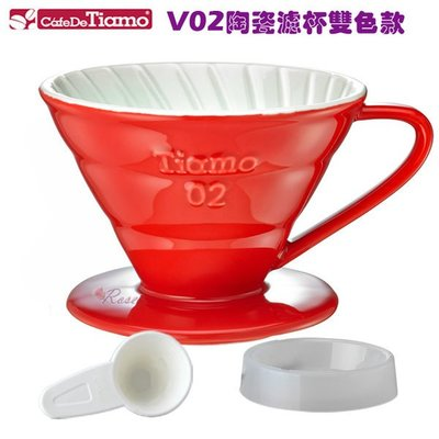 【ROSE 玫瑰咖啡館】Tiamo V02 陶瓷雙色濾杯組-螺旋紋 附量匙 滴水盤 紅色款