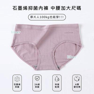 【林柏】女棉質內褲 石墨烯抗菌內褲  除臭內褲 透氣性強 穿著乾爽 舒適中腰三角褲 無痕內褲 尺寸M-XL