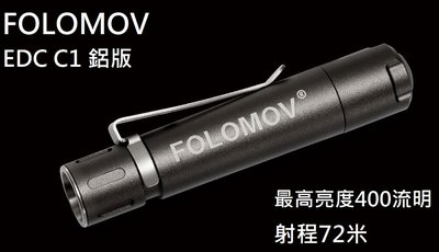 【電筒王】FOLOMOV EDC C1...