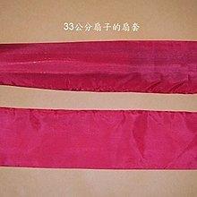 33公分高紅色扇套~苛護心愛的扇子~麗子精品扇子的家~另有摺扇大排扇男士扇批發零售