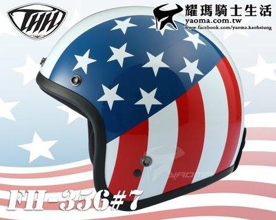 THH安全帽|FH-356A #7 美國國旗 藍/紅【潮流彩繪】 復古帽 FH 356 『耀瑪騎士生活機車部品』