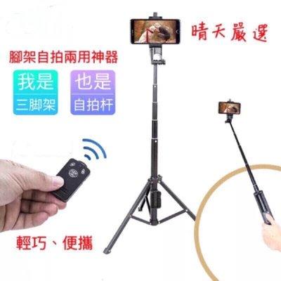 【晴天嚴選】輕便可攜 手機相機自拍棒 自拍桿三腳架支架 遙控拍照 鋁合金 直播視頻支架 VCT1688