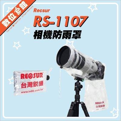 數位e館 Recsur 台灣銳攝 RS-1107 相機防雨罩 2入裝  防塵罩 相機輕便型雨衣 防風套 防寒罩