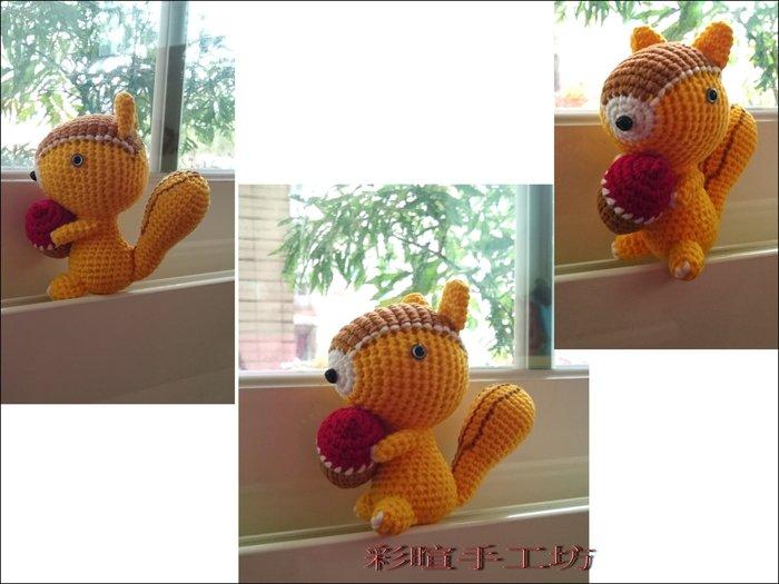 <彩暄手工坊>毛線娃娃   松鼠!手工編織 、手工藝材料、編織工具、進口毛線、編織書