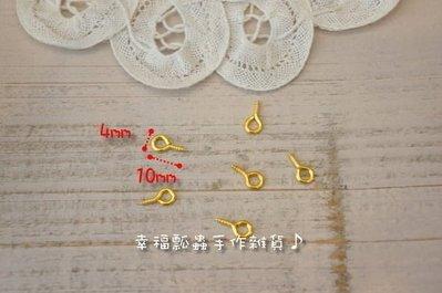 【幸福瓢蟲手作雜貨】2色選~金色/鎳色~4*10mm*羊眼*DIY飾品DIY飾品配件*項鍊*掛飾連接~每包10g