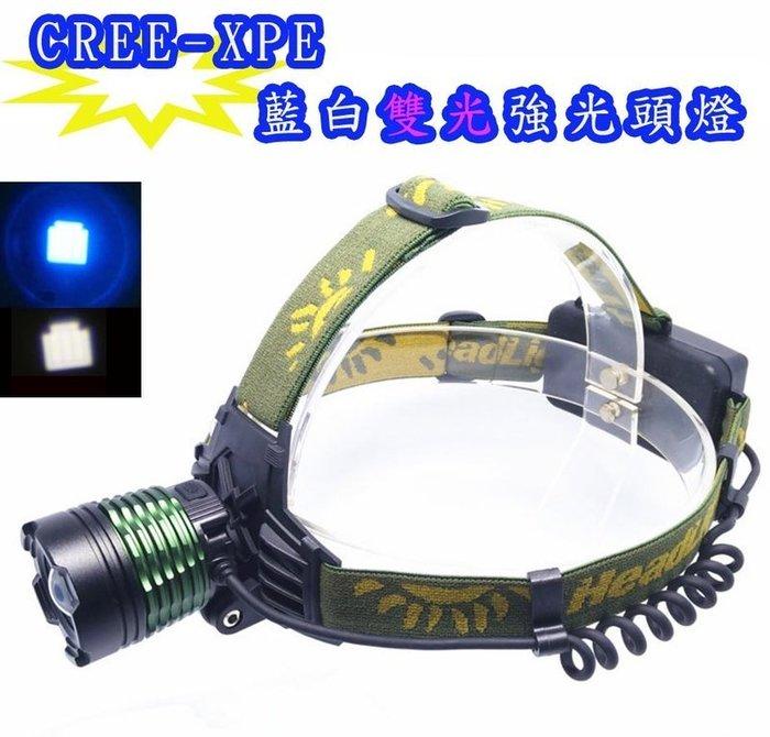 [促銷檔] 雙光源 美國CREE晶片白光+藍光變焦頭燈保護版全配組 釣魚燈 登山 海邊照明 垂釣 露營再送防水手機袋