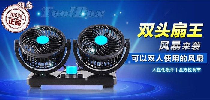 【TooolBox】【湖鑫正品】非仿冒雜牌/ 雙頭電風扇/汽車電扇/ 汽車風扇/循環扇/後座出風扇/夾扇/雙頭扇