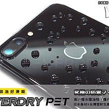 EverDry系列|iPhone 7、iPhone 7 Plus 曜石黑專用背面 亮面疏水疏油抗指紋保護貼半年保固