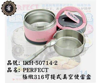 ~省錢王~ 極緻 PERFECT IKH-50714-2 粉色  316不銹鋼可提式14公分真空便當盒  台灣製