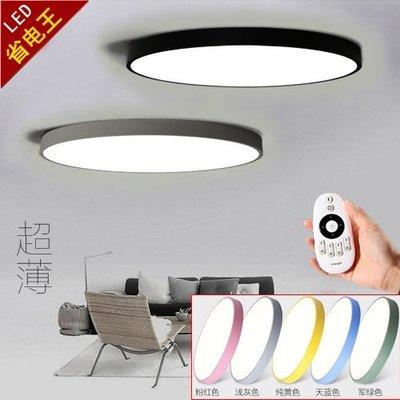 吸頂燈 超薄LED吸頂燈簡約客廳臥室吸頂燈溫馨調光調色遙控燈具220V 110V