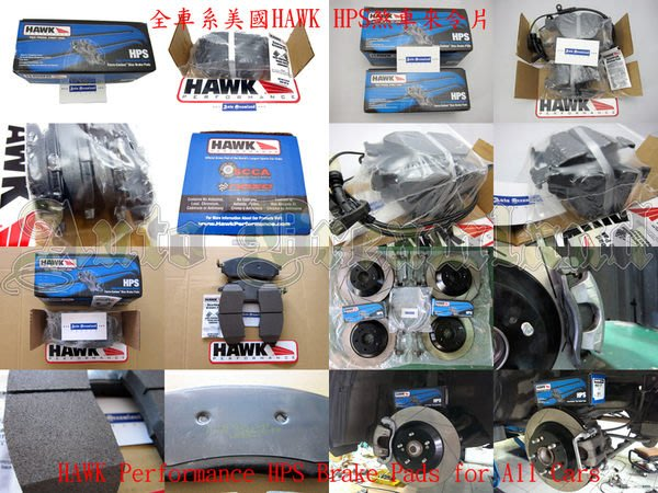 Honda 本田 Accord 雅哥 喜美 七代 八代 1.8 2.0 2.4 3.0 3.5 美國 專用 Hawk HPS 來令片 煞車皮
