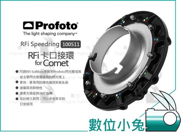 數位小兔【Profoto for Comet RFi 接環】100511 卡口接環 高能 無影罩 公司貨