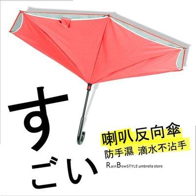 【滴水不沾濕】繽紛渲彩 反向開收傘-抗UV晴雨傘(內紅+外黑) / 防風傘防曬傘陽傘洋傘直傘長傘雨傘站立傘上收傘外翻傘