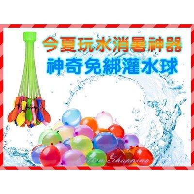熱銷 快速灌水球 神器 附轉接頭 水球 氣球 灌水 泳池 派對 海邊 夏天必備 快速水球【DJ-01A-60974】