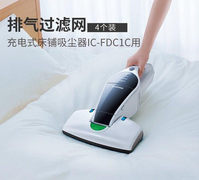 愛麗思IRIS手持式無線除螨儀紫外線殺菌床上小型吸塵器IC-FDC1排氣過濾網(CF-FH1) 四入組