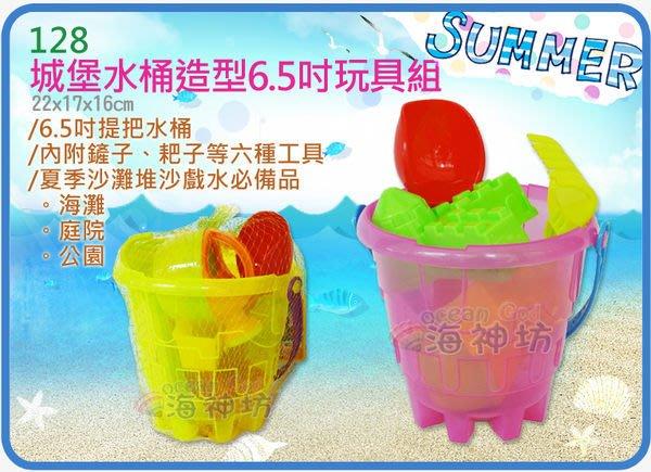 =海神坊=128 城堡沙灘桶 6.5吋 兒童玩具組 戲水 玩沙 海邊 海灘 沙灘 附水桶6pcs 30入1700元免運