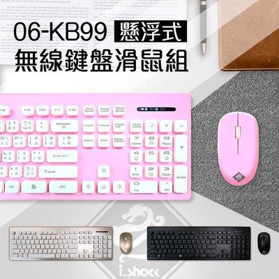 【台灣公司貨-送電池】巧克力無線鍵盤滑鼠組 2.4G無線藍芽 鍵盤滑鼠組