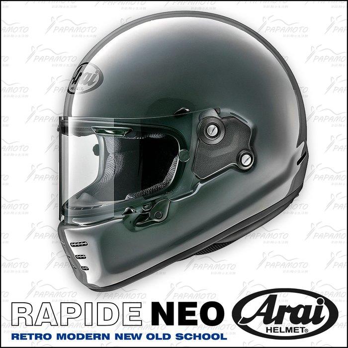 【趴趴騎士】ARAI RAPIDE-NEO 全罩安全帽 - 灰 (復古帽 山車帽 樂高帽 SNELL