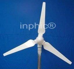 INPHIC-500W小型家用永磁風力發電機 低風啟動風力發電機組 12v24V