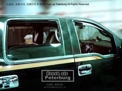 比德堡崁入式晴雨窗  福特Ford  F-150(大)  2011-2014年 原廠品質