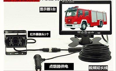 七吋 單鏡頭 倒車攝影機 貨車 全吊 環景 盲點
