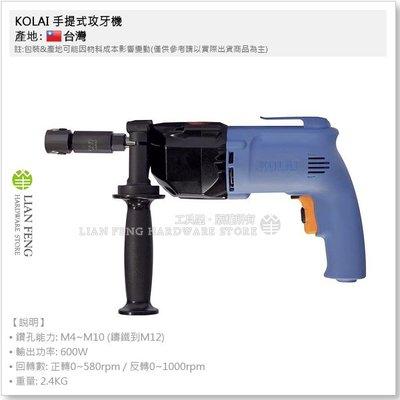 【工具屋】*含稅* KOLAI 手提式攻牙機 KL-10E 格萊 電動攻牙機 鑽孔能力M4~M10 自攻牙起子機 浪板