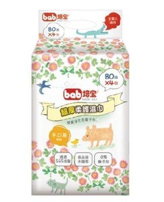 培寶護膚柔濕巾~ (80抽入濕紙巾)4入* 6 串(一箱24包)