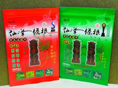 現貨價1包70/買10送1 仙峰電氣石一條根貼布 舒緩 放鬆 熱力/涼感貼布