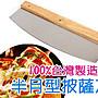 廚房大師- (特厚)半月型不鏽鋼 披薩刀 披薩輪...